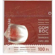 2010 Világkiállítás 2010, Shanghaj - Gömböc Speciális alkalmi bélyeg füzet